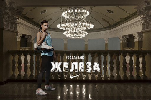 Anna Kiosse NIKE – What Girls are made of